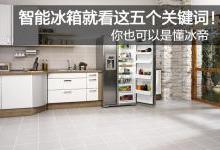一文看懂:智能冰箱就看这五个关键词!
