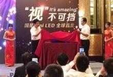 联建光电携手国星光电全球首发Mini LED