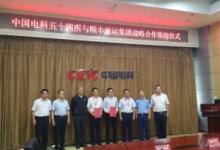 顺丰无人机与中国电科五十四所签署协议