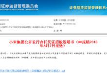 小米招股书公布:2018年Q1营收344亿元