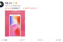 红米6证件照曝光:刘海屏不见了