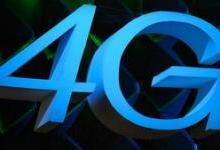中国4G网络已覆盖全国95%的行政村