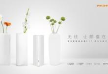 斐讯三亚发布三款跨时代智慧家庭产品