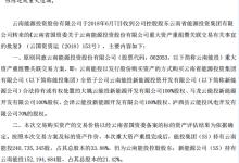 云南能投收购四家新能源开发公司获批复
