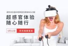 NOLO VR推出星轮V8头盔
