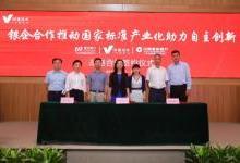 中星技术与建设银行和浦发银行战略合作