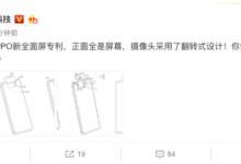 OPPO Find X翻转摄像头专利曝光