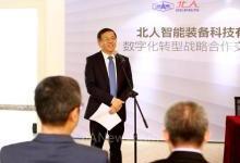 ABB与北人智能开启战略合作