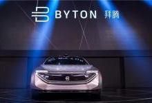 拜腾概念轿车融合激光雷达自动驾驶新元素