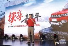 """吴周涛解锁北汽:北京""""特""""、绅宝外援"""