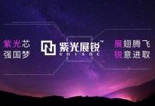 芯征程 紫光展锐启动全新品牌
