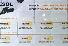 iSESOL工业互联网示范基地落户江门