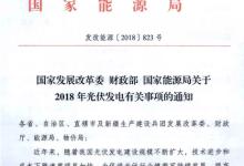 关于2018年光伏发电有关事项的通知