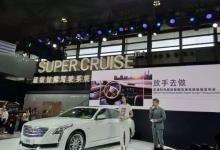 凯迪拉克超级智能驾驶系统落地中国