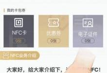 """中国移动公测""""NFC手机交通一卡通"""""""
