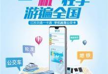 """中国移动公测""""NFC手机交通卡"""""""