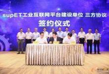 """浙江推出""""1+N""""工业互联网平台"""