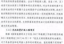 江西:未开工分布式光伏项目不宜开工