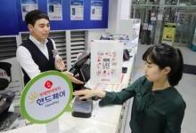 刷手也能结账?韩国乐天引进新技术