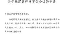 小米推迟CDR发行:分步实施上市