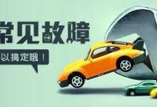 这些常见汽车小故障,你知道该如何诊断吗?
