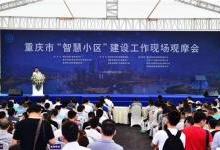 重庆市政府推进智慧小区建设,50余项黑科技千丁打造