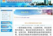 """重庆真的会""""组建区块链数字资产交易所""""吗?"""