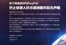 PayPal:7月1日停止人民币快捷提现业务