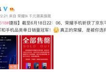 荣耀倪嘉悦:手机行业到了换机时期