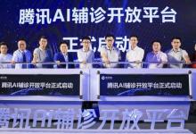 腾讯正式发布首个AI辅诊引擎,可预测700多种疾病