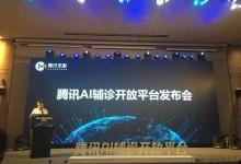 腾讯发布首个AI辅诊开放平台