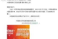 中国联通7月1日起取消流量漫游