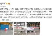 京东首家重型无人机:飞行距离超过六千公里