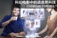 科幻电影中语音黑科技在现实中的发展