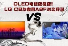 OLED电视LG C8与索尼A8F对比评测