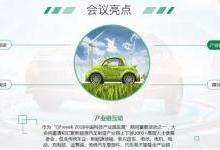 崔东树:后补贴时代新能源车发展趋势