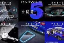 """荣威MAVEL X紧急招募""""超级大威"""""""