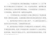 电网的建设经营取消须由中方控股的限制