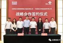 中国联通与每日优鲜便利购合作