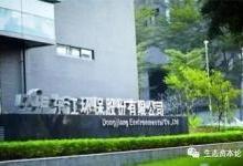 治污者排污,东江环保是在挑战监管底线?