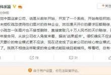 经纬中国张颖批视觉中国商业模式