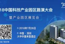 2018中国科技产业园区路演大会7月举行