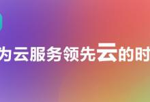 华为董事长徐直军称华为云有机会成为下一个500亿美元生意,怎么看?