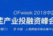 2018中国人工智能产业投融资峰会8月将在上海举办