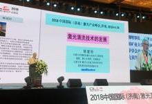 邦德助力济南打造中国激光产业第三极