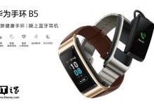 华为正式宣布B5手环:10点预售