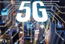安防与5G,等等可好?