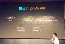 """""""小米生态链""""云丁科技获2.7亿融资"""