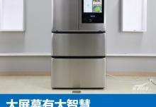 云米互联网冰箱21Face评测