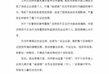 俞凌雄:冒名区块链融资横行 谨防受骗